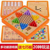 飞行棋儿童跳棋木制游戏棋智力开发五子棋象棋斗兽棋木质益智玩具