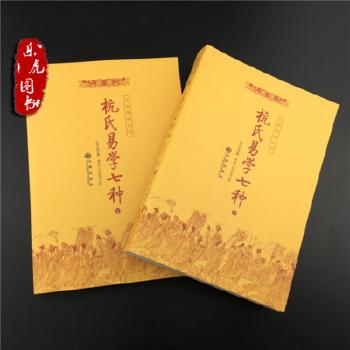杭氏易学七种:周易杭氏学【全二册】