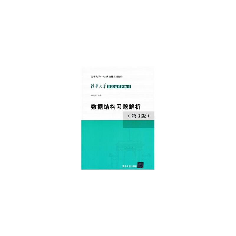 数据结构习题解析(第3版)(清华大学计算机系列教材) 邓俊辉