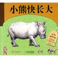 自然博物馆:可爱的动物(全五册)(知识绘本 绿盒子)