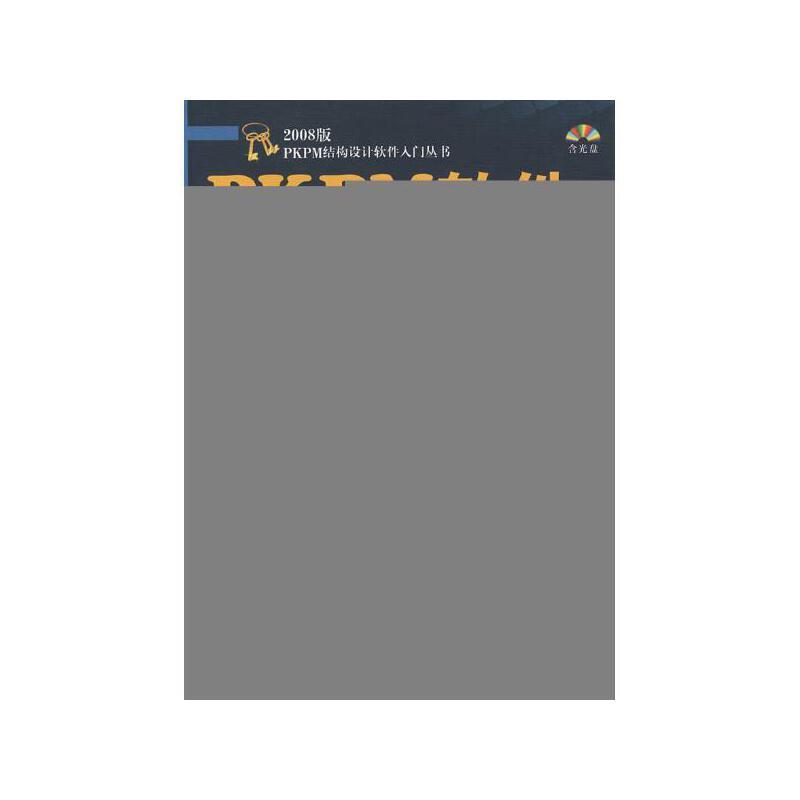 《pkpm软件钢结构设计入门(含光盘)