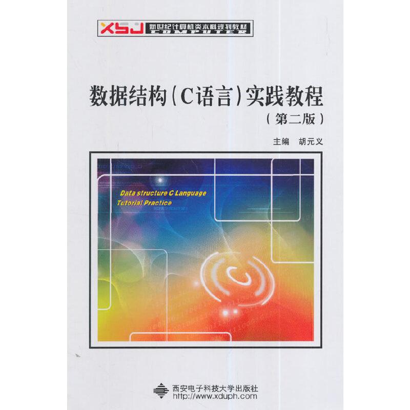 《数据结构(c语言)实践教程(第二版)》(胡元义.)