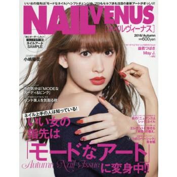 [现货]日版 美甲杂志 nail venus 2016年9月号 表纸 小嶋阳菜