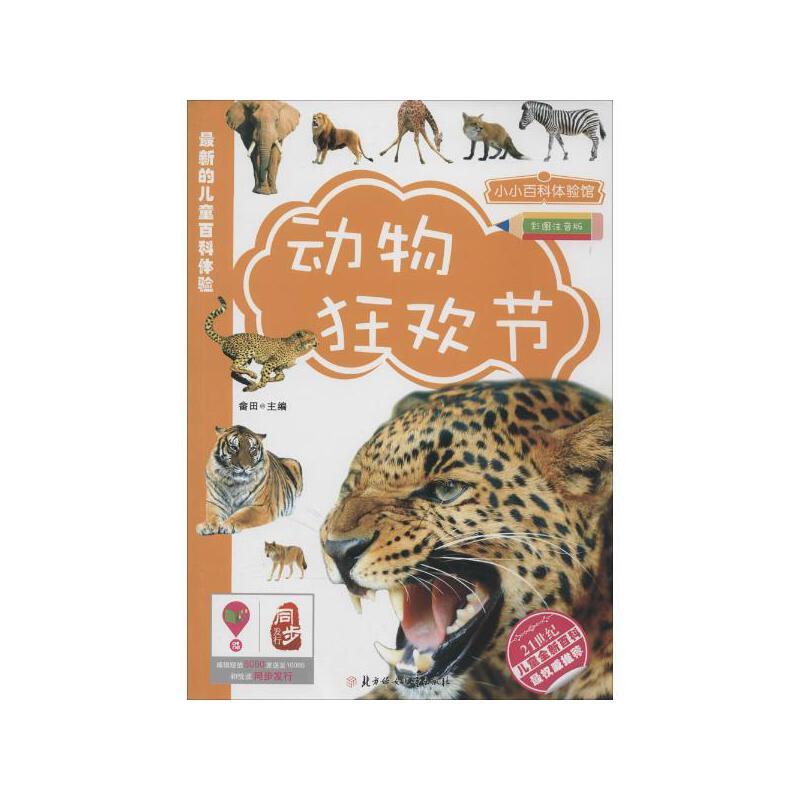 动物狂欢会(彩图注音版) 北方妇女儿童出版社
