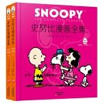 史努比系列:史努比漫画全集.1975~1976(全二册)(中英双语对照 ,超大开本精装典藏)
