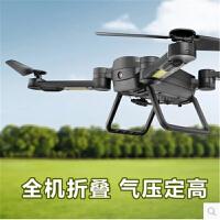 定高 折叠无人机 航拍高清专业四轴飞行器遥控飞机直升机航模玩具