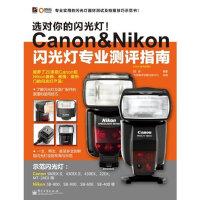 选对你的闪光灯!Canon&Nikon闪光灯专业测评指南