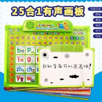 乐乐鱼25合1婴幼儿有声画板儿童早教多功能点读板中英文发声挂图