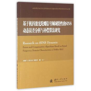 基于机抖激光陀螺信号频域特性的SINS动态误差分析与补偿算法研究