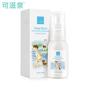 可滋泉 高保湿精华乳30ml 补水保湿乳液润肤正品