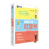 英语口语红宝书(全新版)