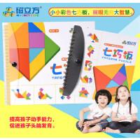 大号磁性七巧板智力拼图 儿童益智力玩具 拼图拼板132题 磁力6岁