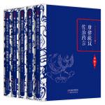 李敖主编国学经典名著:科学技术 精装(套装共5册)