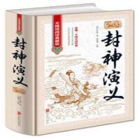 全新正版 封神演义 无障碍阅读典藏版 中国古典文学名著 16开精装 影响一生的中国经典
