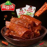 【贵州特产】高原颂 正宗手撕风干牛肉干500g