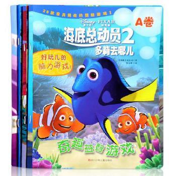 海洋动物的秘密2-3-6岁儿童绘本科普幼儿图书亲子