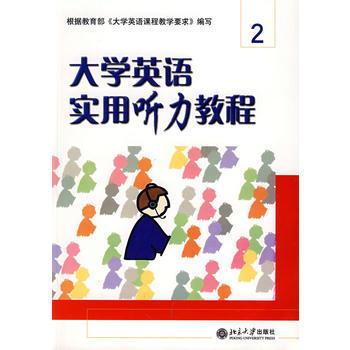 大学英语实用听力教程(2) 孙建民,李正栓 主编 【正版书籍】
