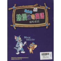 (4DVD)猫和老鼠动漫教学-猫鼠梦工厂.迪士尼动漫神奇英语 其他