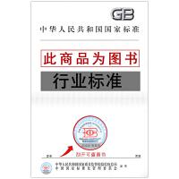 FZ/T 90060.10-2014 纺织机械 产品图样及设计文件 第10部分:软件开发及管理