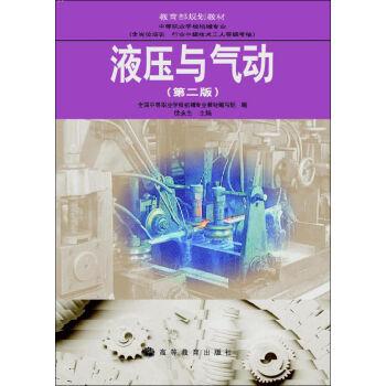 教育部规划教材 中等职业学校机械专业:液压与气动(第2版) 徐永生图片