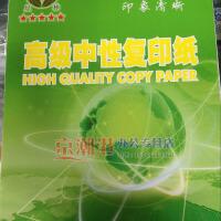 星林复印纸 办公专用纸A4 A5 纸质柔白多功能用纸 70克