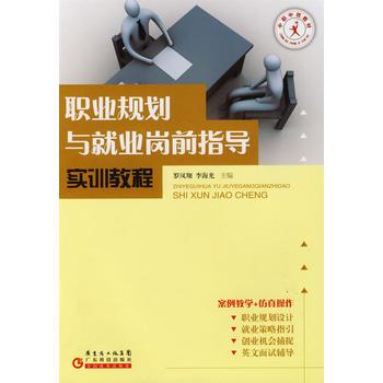 职业规划与就业岗前指导实训教程
