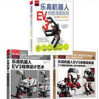 全新正版 乐高机器人EV3创意实验室+程序设计艺术+乐高机器人EV3创意搭建指南 乐高机器人机械结构搭建技术书 机器人组装制作教程