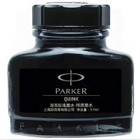 PARKER 派克 派克墨水(净含量:57ml) 黑色 钢笔墨水笔适用 纯黑 标准单瓶 派克官方授权商