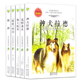中外经典动物小说系列 神犬拉德 荒野求生熊王托尔 狼种 虎崽传奇 全套共5册 7-9-10-12-15岁儿童文学读物 神秘的马戏团 正版书籍