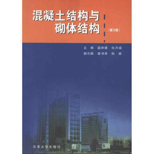 《混凝土结构与砌体结构(第3版)