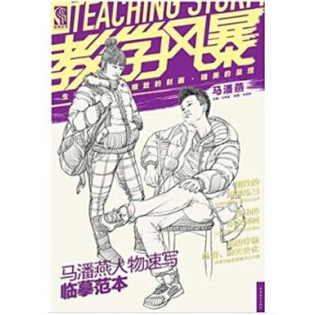 《教学风暴--马潘燕人物速写临摹范本》(马潘燕.)
