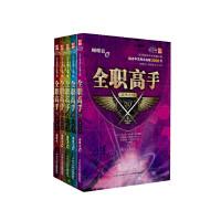 全职高手(16-20册)套装