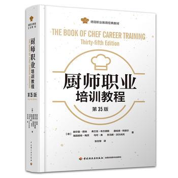 厨师职业培训教程:第35版