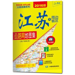 2016公路地图系列:江苏及周边省区公路网地图集(苏沪浙��鲁)