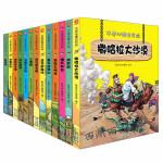 不带地图去历险 全12册小学生三四五六年级课外书 10-11-12-13-14岁儿童课外阅读经典