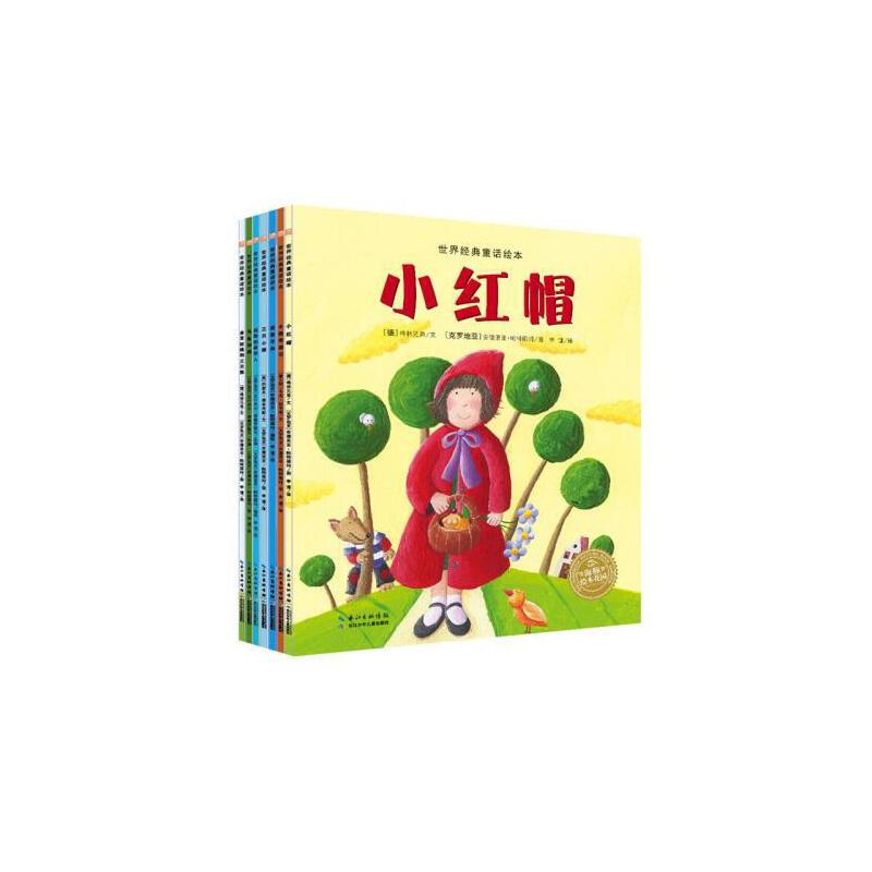 绘图画故事书小红帽木偶奇遇记三只小猪儿童睡前故事