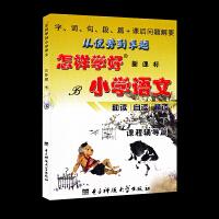 2017 怎样学好小学语文 三年级 下册 北师版