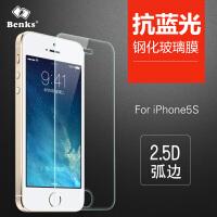 benks 苹果iPhone SE抗蓝光护眼钢化膜iPhone 5S/5弧边防爆耐刮花玻璃膜