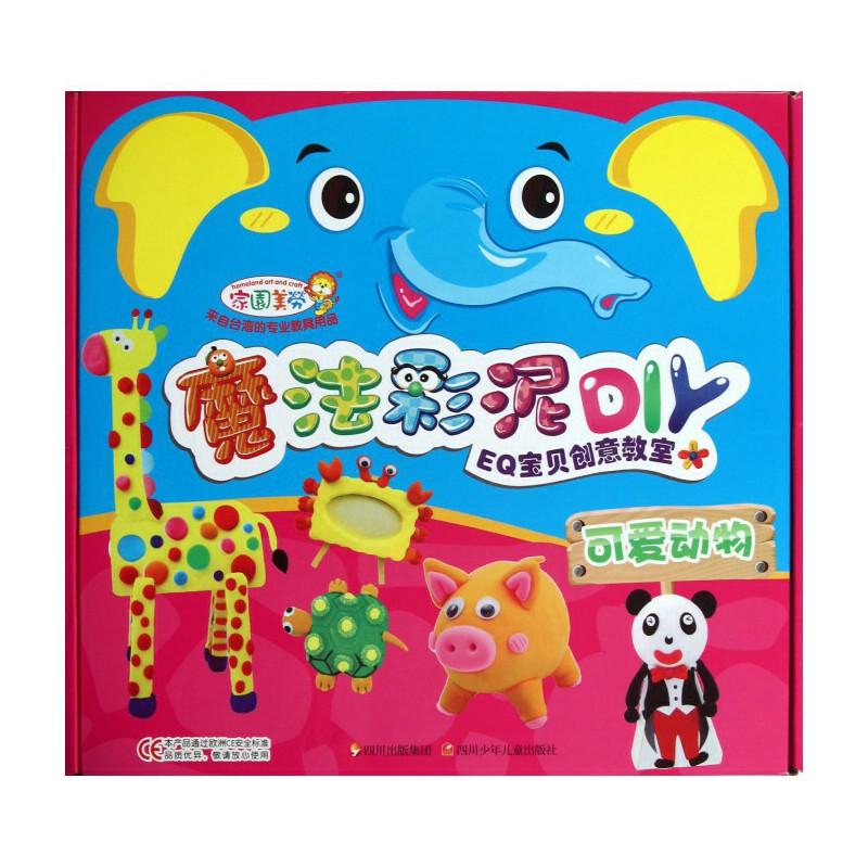 可爱动物(eq宝贝创意教室)/魔法彩泥diy