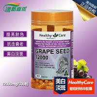 【澳洲直邮】Healthy Care 葡萄籽12000mg 300粒美白抗氧化 海外购