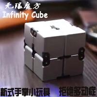 infinity cube无限魔方抗焦虑解压骰子发泄创意方块玩具减压神器
