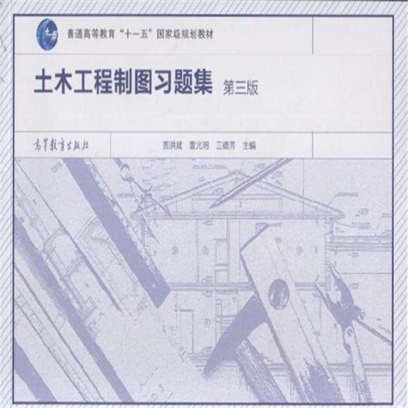 《土木工程制图习题集-第三版》贾洪斌