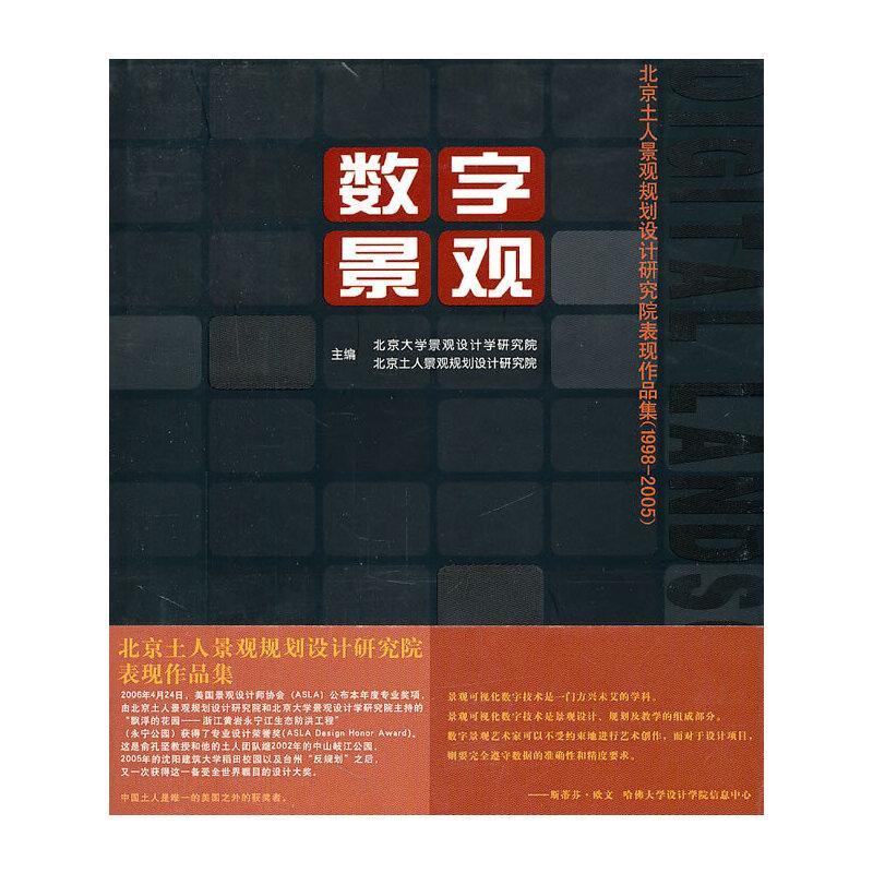 《数字景观》(北京大学景观设计学研究院.)【简介