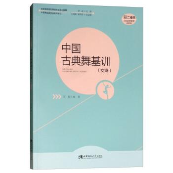 中国古典舞基训(女班 附光盘)/全国普通高校舞蹈专业规划教材