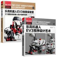 全新正版 乐高机器人EV3创意实验室+乐高机器人EV3程序设计艺术 全2册 乐高机器人EV3创意搭建指南 机器人机械结构搭建技巧书