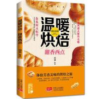包邮正版 爱上回家吃饭:温暖烘培:甜香西点 新手零基础入门教程书籍 饼干、蛋糕、面包、甜品 家用烘焙烤箱、材料模具的基础知识