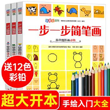 一步一步简笔画(简单图形画动物)全套3册