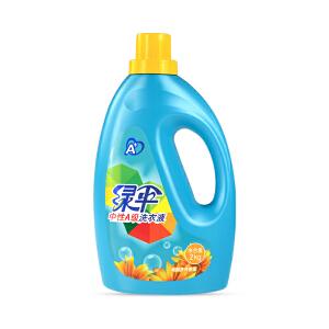 绿伞中性洗衣液2kg瓶装满园芬芳香型 适用内衣洗衣液衣物去污剂