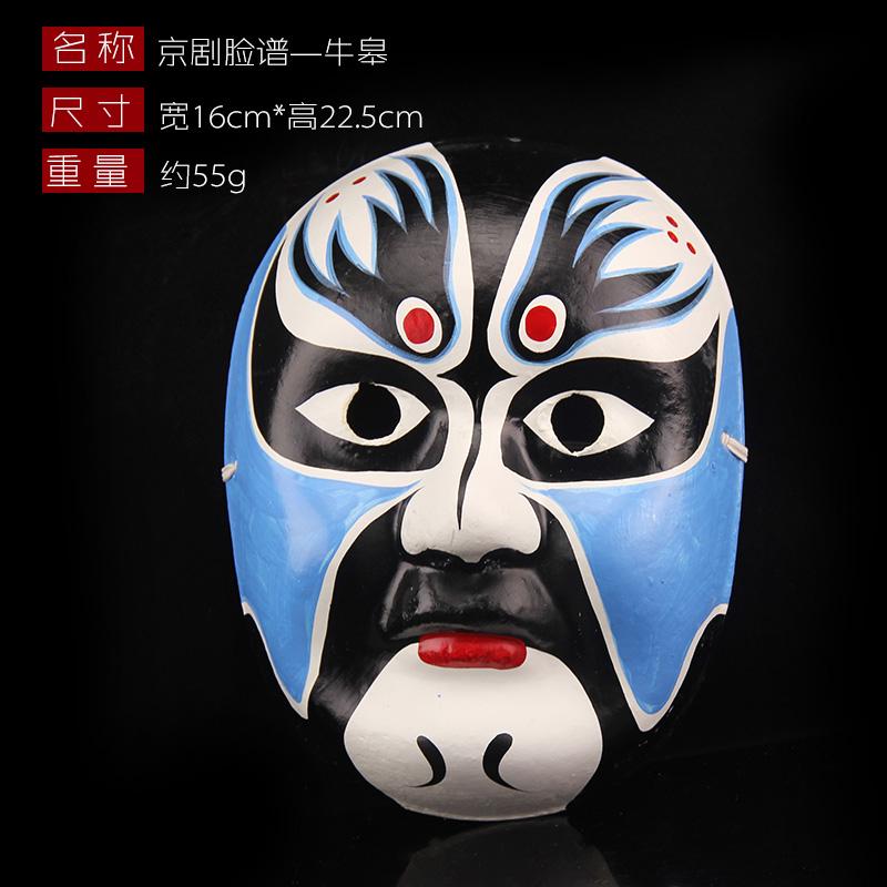 京剧脸谱成人儿童面具全脸纸浆变脸表演面具装饰挂件面具_牛皋