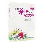 象棋杀法练习4000题(第二册,801~1600题)/周晓朴、刘锦祺 主编